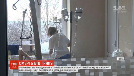"""В умершей в Житомире женщины лабораторно подтвердили вирус """"свиного гриппа"""""""