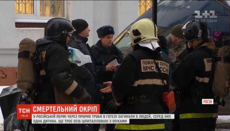 У російському хостелі прорвало трубу з окропом, є загиблі