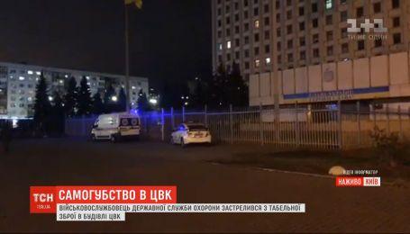 В здании ЦИК застрелился военнослужащий Государственной охраны