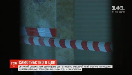 25-летний сотрудник УГО застрелился в здании ЦИК