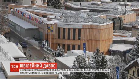 В Давосе стартует 50-й Всемирный экономический форум