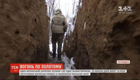 За добу на Донбасі загинув військовий, ще один поранений – штаб ООС
