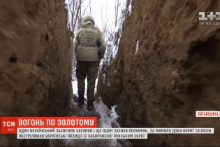 За сутки на Донбассе погиб военный, еще один ранен - штаб ООС