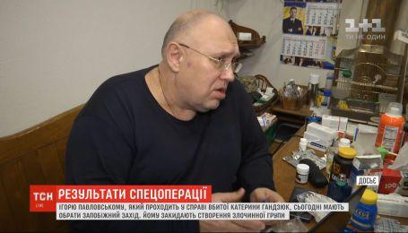 Ігорю Павловському, який проходить у справі Гандзюк, оберуть запобіжний захід