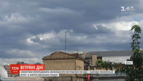 Синоптики попереджають українців про погіршення погоди