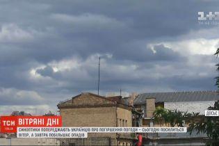 Синоптики предупреждают украинцев об ухудшении погоды