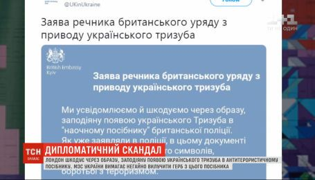 Лондон шкодує через образу, заподіяну появою українського тризуба в антитерористичному посібнику