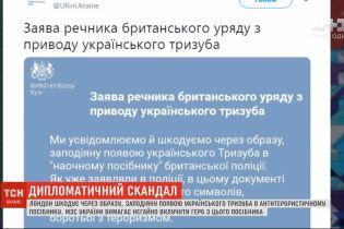 Лондон сожалеет из-за оскорбления, причиненного появлением украинского тризуба в антитеррористическом пособии