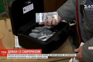 Житель американского Мичигана в старом диване нашел 40 тысяч долларов