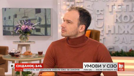 Міністр юстиції Денис Малюська розповів про умови утримання в'язнів у Лук'янівському СІЗО