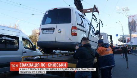 В Киеве появились новые эвакуаторы, которые забирают машину с дороги за две минуты