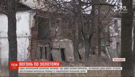 Сутки в ООС: один украинский военный погиб, еще один получил ранения