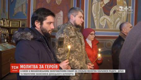 """Родичі та побратими """"кіборгів"""" зібралися на спільну молитву у Михайлівському Золотоверхому соборі"""