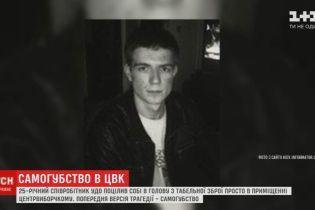 Стало відомо ім'я співробітника держохорони, якого знайшли застреленим у ЦВК