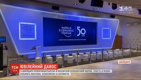 Мировые лидеры, бизнесмены и экоактивисты: в Давосе стартует Всемирный экономический форум