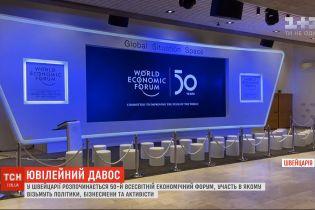 Світові лідери, бізнесмени та екоактивісти: у Давосі стартує Всесвітній економічний форум