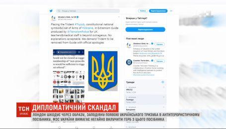 МИД Украины требует от Лондона изъять тризуб из антитеррористического пособия