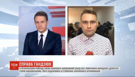 У столичному суді мають обирати запобіжний захід Ігорю Павловському, який проходить у справі Гандзюк