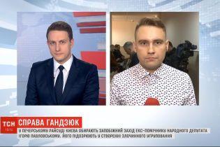 В столичном суде должны избирать меру пресечения Игорю Павловскому, который проходит по делу Гандзюк