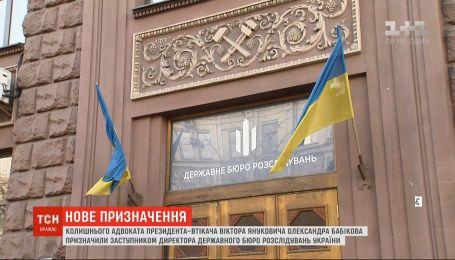 Колишнього адвоката Януковича призначено заступником директора ДБР
