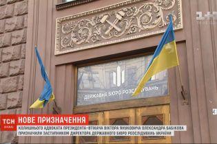 Бывший адвокат Януковича назначен заместителем директора ГБР