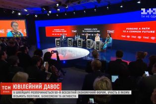 Хто з лідерів вже прибув на Всесвітній економічний форум у Давосі