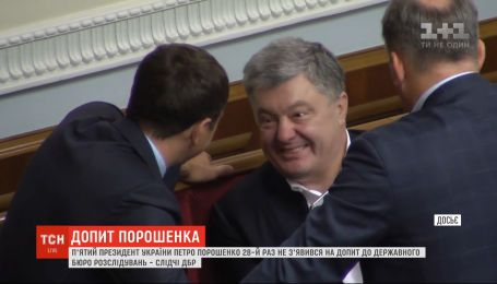 ДБР готує примусове приведення Петра Порошенка на допит