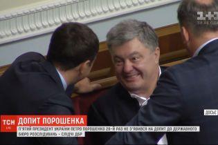 ГБР готовит принудительный привод Петра Порошенко на допрос