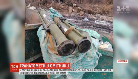 У сміттєвих баках Житомира знайшли два заряджених гранатомети РПГ-26