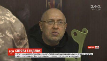 В зале суда подозреваемому по делу Гандзюк Павловскому предъявили новое обвинение