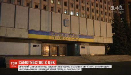 25-летний сотрудник Управления госохраны выстрелил себе в голову в холле ЦИК