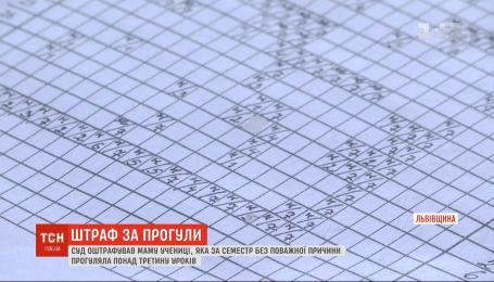 Суд на Львівщині оштрафував матір за шкільні прогули доньки