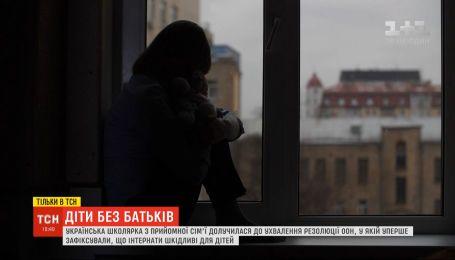 Почему интернаты – зло: юная украинка из Луганской области поделилась опытом на конференции ООН