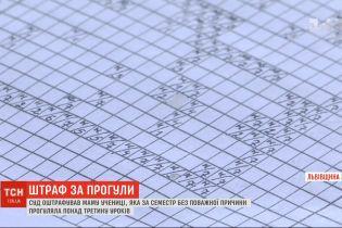 Суд во Львовской области оштрафовал мать за школьные прогулы дочери
