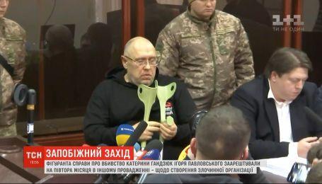 Фігуранта справи Гандзюк Ігоря Павловського взяли під варту до 4 березня