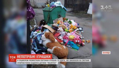 Игрушки и одежда от волонтеров на мусорке: вокруг детдома в Виннице разгорелся скандал