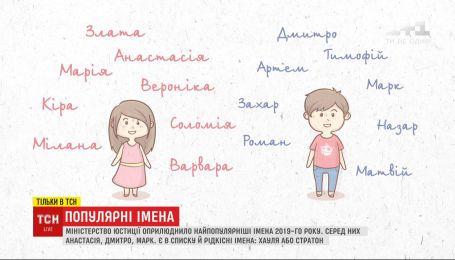 Як українці називали дітей у 2019 році: Мін'юст оприлюднив список популярних імен