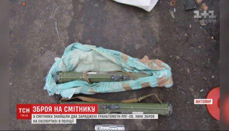 Дві реактивні протитанкові гранати знайшов у смітнику мешканець Житомира