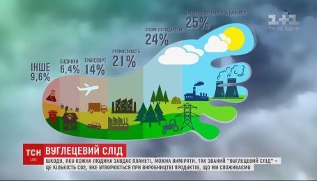 """Що таке """"вуглецевий слід"""" та як завдавати планеті менше шкоди"""