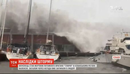 """Українець став жертвою потужного урагану """"Глорія"""", що пронісся іспанським регіоном"""