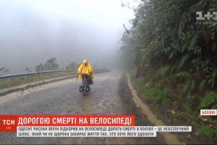 Одесит став першим українцем, який на велосипеді проїхався дорогою смерті в Болівії