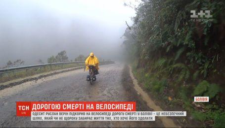 Одессит стал первым украинцем, который на велосипеде проехал по дороге смерти в Боливии