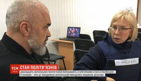 12 українських політв'язнів перебувають у критичному стані в російських в'язницях - Денісова