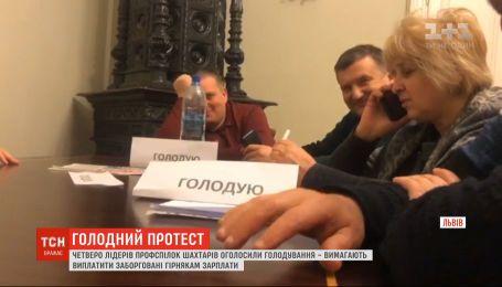 Во Львове объявили голодовку четверо лидеров профсоюзов шахтеров