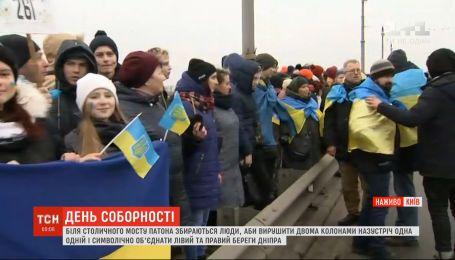 У столиці на мосту Патона українці символічно об'єднали лівий та правий береги Дніпра