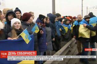 В столице на мосту Патона украинцы символически объединили левый и правый берега Днепра