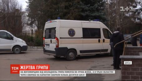 В Коростышеве от осложнений гриппа умерла 55-летняя женщина