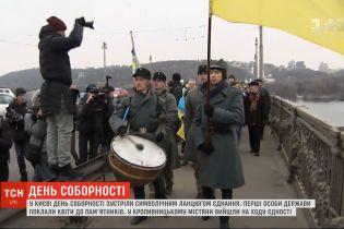 В Киеве День Соборности встретили традиционным цепью единения