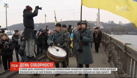 У Києві День Соборності зустріли традиційним ланцюгом єднання