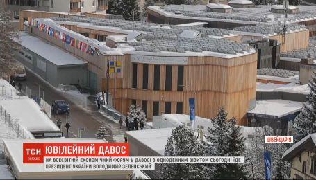 Давос-2020: Зеленский пропустит традиционный украинский завтрак от Виктора Пинчука